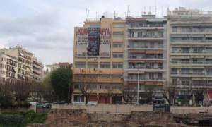 Αντιεξουσιαστές κατέλαβαν το Εργατοϋπαλληλικό Κέντρο Θεσσαλονίκης