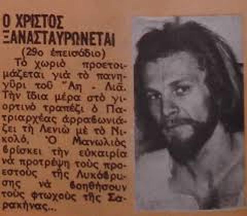 Η τραγική μοίρα του πρωταγωνιστή στο «Ο Χριστός Ξανασταυρώνεται»