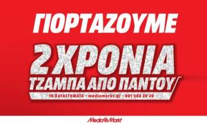 Media Markt: Δύο χρόνια Τζάμπα σε κάθε γωνιά της Ελλάδας