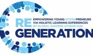 Το πρωτοποριακό πρόγραμμα αμειβόμενης πρακτικής άσκησης  ReGeneration ξεκινά!