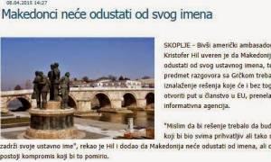 Πρέσβης ΗΠΑ:«Τα Σκόπια δεν πρόκειται να εγκαταλείψουν το όνομα Μακεδονία»