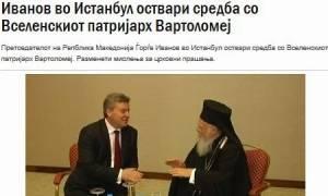 Ο Οικουμενικός Πατριάρχης συναντήθηκε με τον πρόεδρο των Σκοπίων