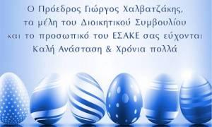 ΕΣΑΚΕ: Μπασκετικές ευχές