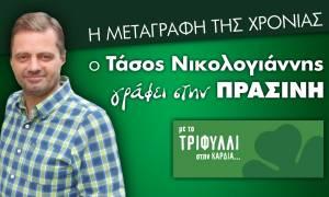 Η μεταγραφή της χρονιάς… Ο Τάσος Νικολογιάννης στην Πράσινη!