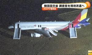Ιαπωνία: Αεροσκάφος βγήκε από τον διάδρομο προσγείωσης – 27 τραυματίες