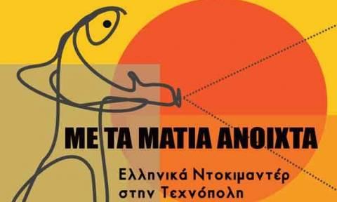 Αφιέρωμα στο ελληνικό ντοκιμαντέρ στην Τεχνόπολη