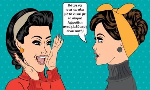 Κάνε και μην κάνεις: Με την Αφροδίτη στους Διδύμους