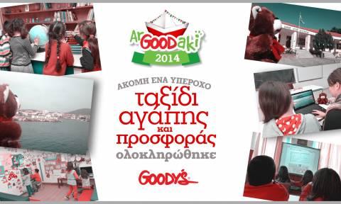 Με επιτυχία ολοκληρώθηκε και φέτος  το κοινωνικό πρόγραμμα ArGOODaki των Goodys