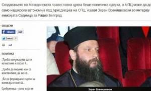 Αχρίδας Ιωάννης: Η κατασκευή της «μακεδονικής εκκλησίας» ήταν πολιτική απόφαση