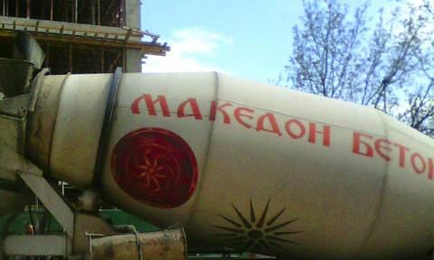 Νέα πρόκληση από τα Σκόπια: «Μακεδονικό» μπετόν με τον ήλιο της Βεργίνας