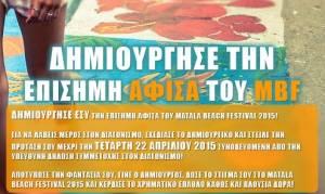 Διαγωνισμός Αφίσας για το Matala Beach Festival