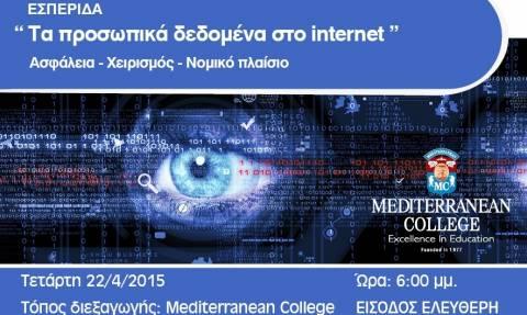 Mediterranean College: Προσωπικά δεδομένα, ασφάλεια στο διαδίκτυο και νομικό πλαίσιο