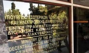 Υπ. Εσωτερικών: Σύσκεψη για το πρόβλημα των σκουπιδιών σε Πύργο και Αρχαία Ολυμπία