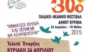 30o Παιδικό - Νεανικό Φεστιβάλ Δήμου Βύρωνα