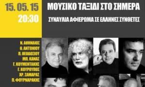 Μουσικό ταξίδι στο σήμερα: Αφιέρωμα σε Έλληνες συνθέτες