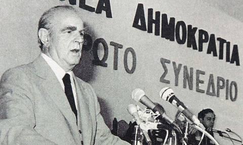 Αύριο (28/04) το μνημόσυνο του Κωνσταντίνου Καραμανλή