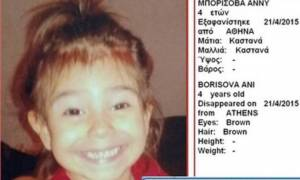 Κατέθεσε στις Αρχές ο πατέρας της εξαφανισμένης 4χρονης