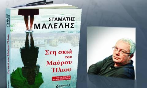 «Στη Σκιά του Μαύρου Ήλιου»: Παρουσίαση του νέου βιβλίου του Σταμάτη Μαλέλη