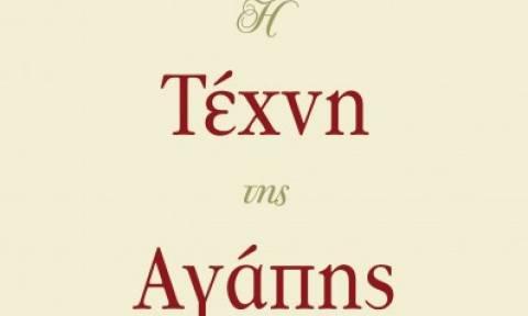Παρουσίαση βιβλίου: Η Τέχνη της Αγάπης, Επετειακή έκδοση 50 χρόνων – Erich Fromm