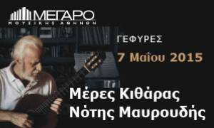 Μέρες κιθάρας: Ένα διπλό ρεσιτάλ με τον Νότη Μαυρουδή στο Μέγαρο Μουσικής Αθηνών