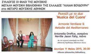 Ρεσιτάλ με το Duo Musica Del Cuore στη Μουσική Βιβλιοθήκη