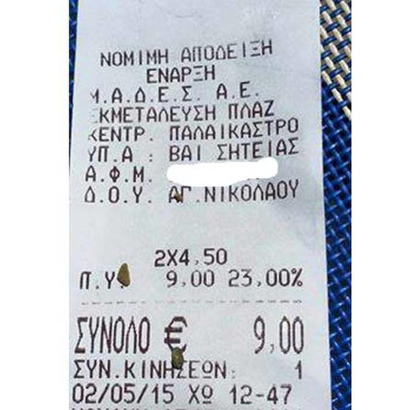 Κρήτη: Δείτε πόσα πλήρωσε ένα ζευγάρι για τις ξαπλώστρες της παραλίας! (pics)
