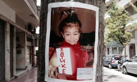 Σοκ: Ο πατέρας τεμάχισε και πέταξε στα σκουπίδια την 4χρονη Άννυ
