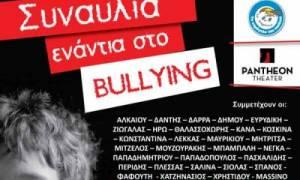 Συναυλία ενάντια στο bullying στο Θέατρο Πάνθεον