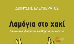 Διονύσης Ελευθεράτος: Λαμόγια στο χακί - Οικονομικά «θαύματα» και θύματα της Χούντας