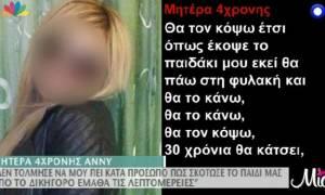 Η μάνα της 4χρονης: «Θα τον κόψω κομματάκια, όπως έκοψε το παιδί μου»