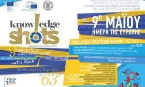ΙΟΑΣ: Ημέρα της Ευρώπης