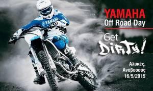 Yamaha: Off Road Day Λερωθείτε ελεύθερα