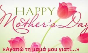 «Αγαπώ τη μαμά μου γιατί...», 31 παιδιά 3-5 ετών δίνουν τις δικές τους απαντήσεις!