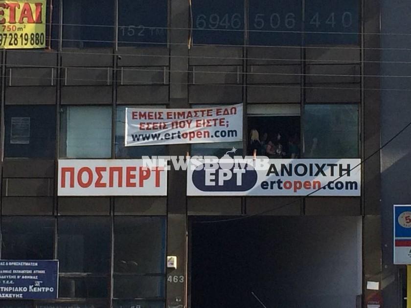 Ξεκίνησε η συγκέντρωση της ΠΟΣΠΕΡΤ έξω από τη ΝΕΡΙΤ