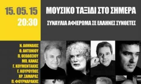 Μουσικό ταξίδι στο σήμερα: αφιέρωμα σε Έλληνες συνθέτες στη Μουσική Βιβλιοθήκη