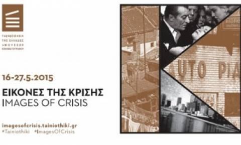 Εικόνες της Κρίσης: Αφιέρωμα στην Ταινιοθήκη της Ελλάδος