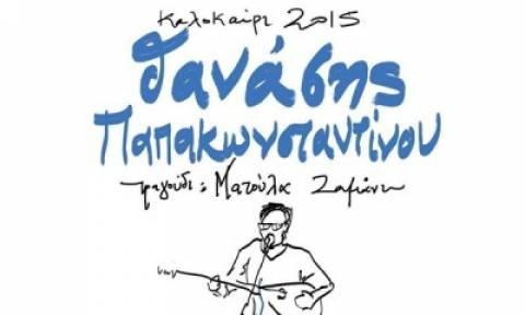 Ο Θανάσης Παπακωνσταντίνου live στο Θέατρο Βράχων
