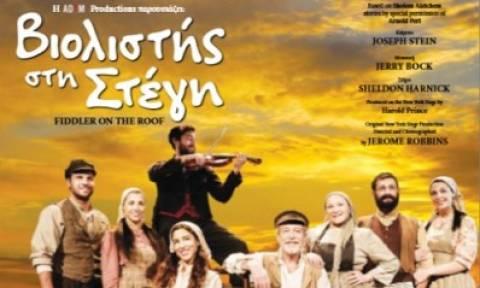 Βιολιστής στη Στέγη: Το θρυλικό musical στο Μέγαρο Μουσικής Θεσσαλονίκης