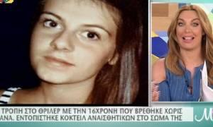 Νέα τροπή στο θρίλερ με την 16χρονη που βρέθηκε χωρίς όργανα