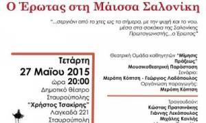 Ο Έρωτας στη Μάισσα Σαλονίκη στο Φεστιβάλ Παιδείας 2015