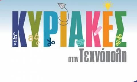 Κυριακές στην Τεχνόπολη: Η πέμπτη Κυριακή