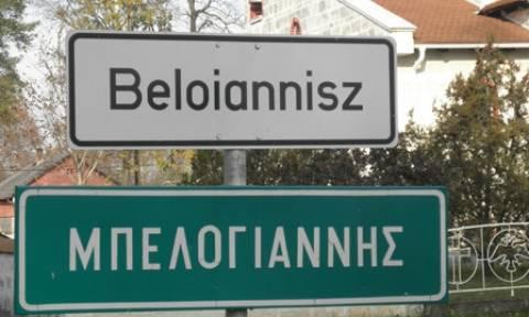 Ουγγαρία: Επίσκεψη Ελλήνων βουλευτών στο χωριό «Μπελογιάννης»