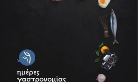 Ημέρες Γαστρονομίας 2015 στο Μουσείο Μπενάκη