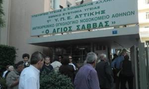 ΙΣΑ: Αναγκαία η ασφαλής λειτουργία του ΠΑΘ/ΑΝ εργαστηρίου στον «Άγιο Σάββα»