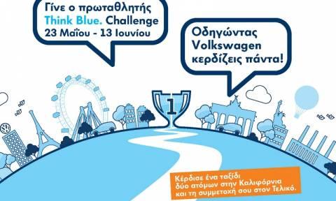 Volkswagen: Διαγωνισμός Οικονομικής Οδήγησης Think Blue Challenge 2015