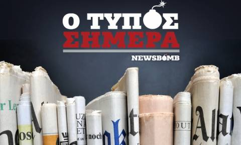 Εφημερίδες: Διαβάστε τα σημερινά (21/05/2015) πρωτοσέλιδα