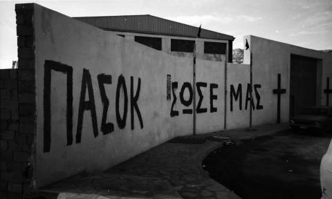 O Άκης σώζει τη χαμένη τιμή του ΠΑΣΟΚ!