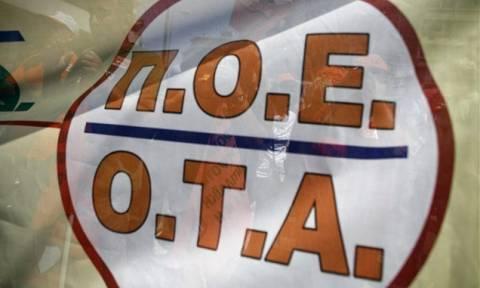 Σε κινητοποιήσεις προσανατολίζεται η ΠΟΕ-ΟΤΑ