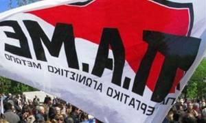 ΠΑΜΕ: Κρατική εγγύηση για συντάξεις, παροχές και κατώτερη σύνταξη 600 ευρώ