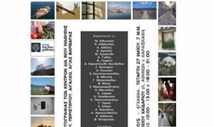Έκθεση των τμημάτων φωτογραφίας των ΚΔΒΜ Χαϊδαρίου, Φολεγάνδρου, Περιστερίου, Αιγάλεω, Αγ. Βαρβάρας